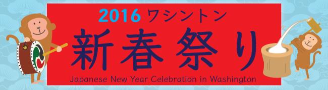 2016Shinshunmatsuri_banner_L