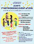 2016Networking01