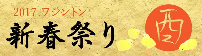 shinshunmatsuri_banner_psd